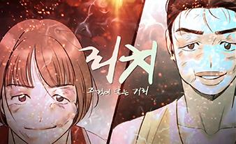 드라마 - 파고