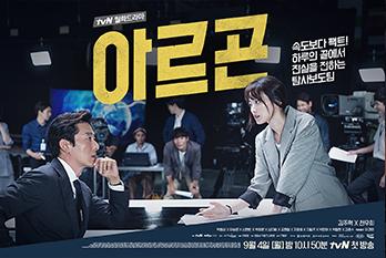 드라마 - 아르곤