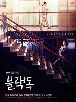 드라마 - 블랙독